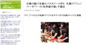 2011-01-17-hokkaido-news